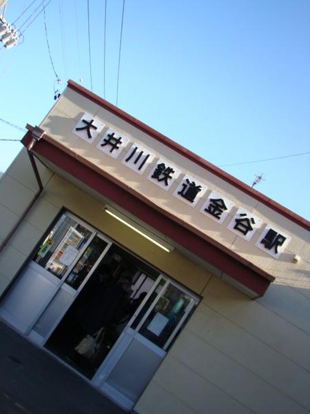 所在地は静岡県島田市。JR東海道本線・金谷駅に隣接しています。