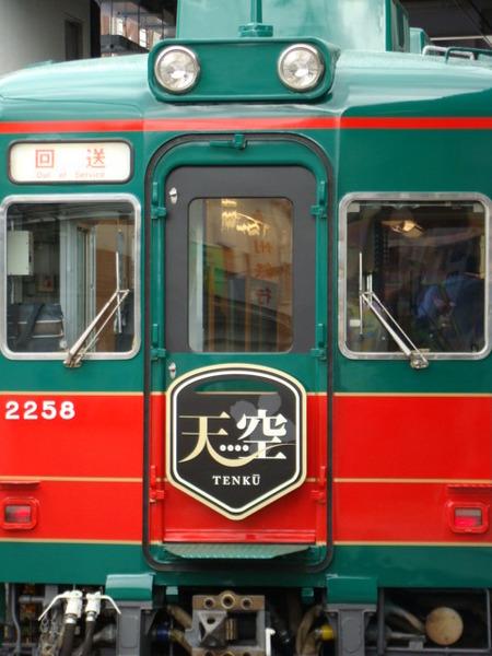 2200系天空(白鷺駅・上りホーム)
