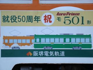 モ501形「雲電車」に掲示されている記念看板。