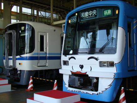 泉北高速7020系&5000系(せんぼくトレインフェスタ2008)