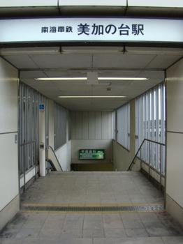 美加の台駅の入り口。駅前には商店もなく、非常に静かです。