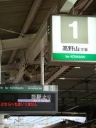 三日市町駅・下りホームの電光案内表示。