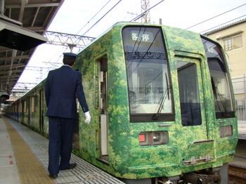 1000系「なんばパークス」ラッピング車(三日市町駅)