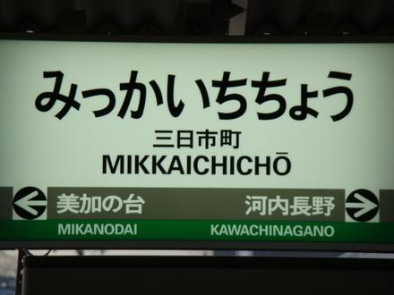 所在地は河内長野市。特急以外の列車は全て停車します。