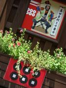 九度山駅上りホームに設置されている真田幸村のイラストと、真田家の 「六文銭」 の家紋。