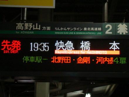 堺東駅のLED案内表示。