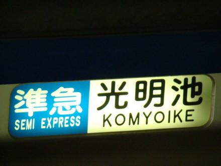 泉北高速7000系の側面表示幕。