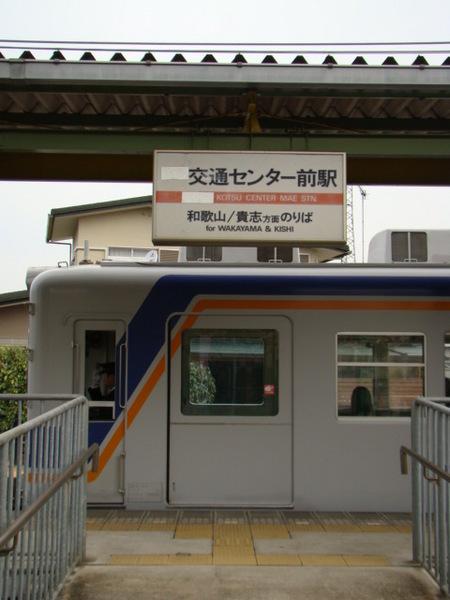 2270系(交通センター前駅の入口から)