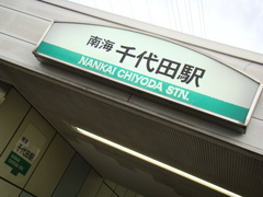 千代田駅の東側入口。この近くにコインパーキングがありますので、マイカーでの突撃もオススメです。