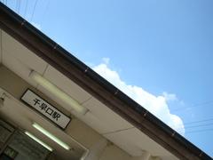 駅周辺には田畑や小高い山があり、のどかな田舎の風景が広がっています。