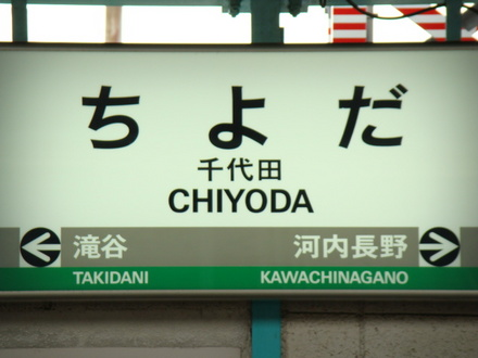 所在地は大阪府河内長野市。停車するのは各停・準急・区間急行で、付近には南海千代田工場があります。