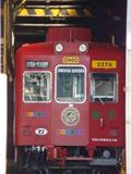 和歌山電鐵2270系おもちゃ電車(伊太祁曽車庫)