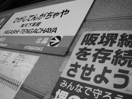 所在地は大阪市阿倍野区。近くには小規模の商店街や、古民家が建ち並んでいます。