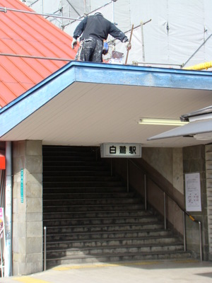 現在白鷺駅は、バリアフリー工事の真っ最中です。