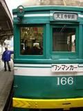 モ161形(住吉公園駅)