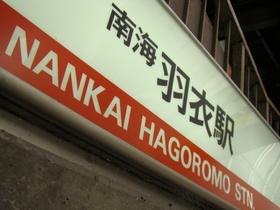 所在地は大阪府高石市。近くにはJR阪和線(羽衣線)の東羽衣駅があります。