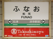 所在地は堺市西区。近くには南海・諏訪ノ森駅があります。