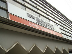 空港線の起点でもある泉佐野駅。昨年10月に、新駅舎に関する工事が完了しました。