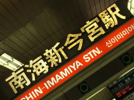 新今宮駅の改札口。JRの改札の向かいにあり、乗り換えがスムーズに行えます。