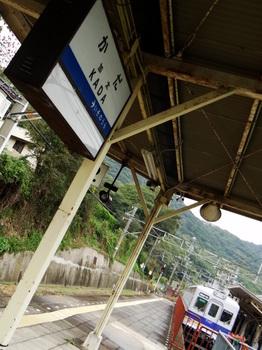 7100系ワンマン改造車 (加太駅)