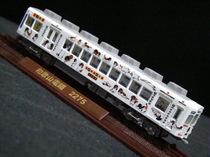 鉄コレ・2270系たま電車