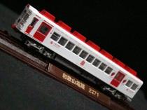 鉄コレ・2270系いちご電車
