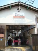 所在地は堺市・東区。近くには東区役所や萩原(はぎわら)神社があります。