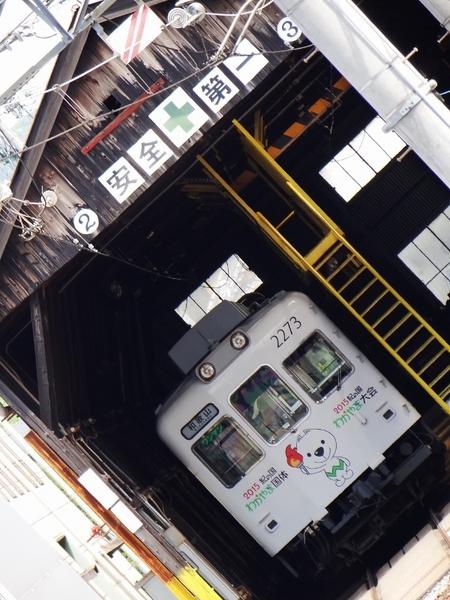 2270系きいちゃん電車 (伊太祈曽車庫)