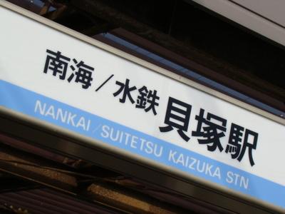 駅の東側には、水間鉄道の貝塚駅があります。