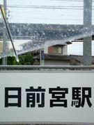 所在地は和歌山県和歌山市。近くには文字通り日前宮(日前神宮・国懸神宮の総称)があり、遺跡も点在しています。