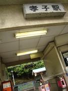 所在地は泉南郡岬町。駅のすぐ南にある「孝子峠」は大阪府と和歌山県の県境にあります。
