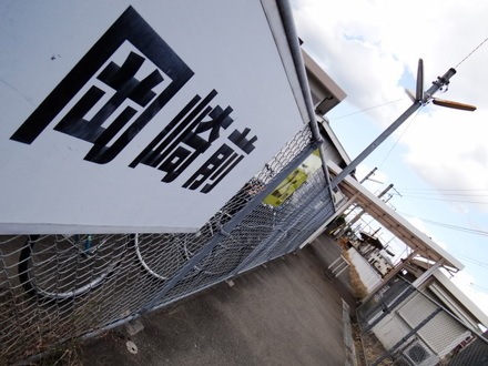 所在地は和歌山県和歌山市。周辺は広大な田園地帯でしたが、近年急速に宅地化が進んでいます。