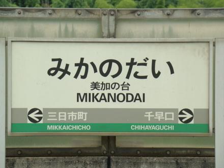 mika075.JPG