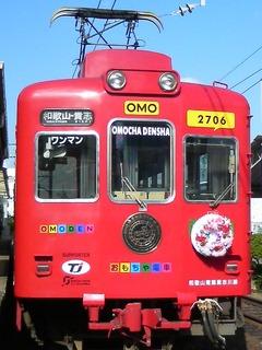 omo048.JPG