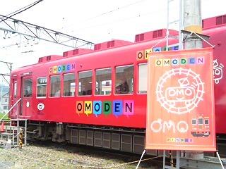 omoo044.JPG
