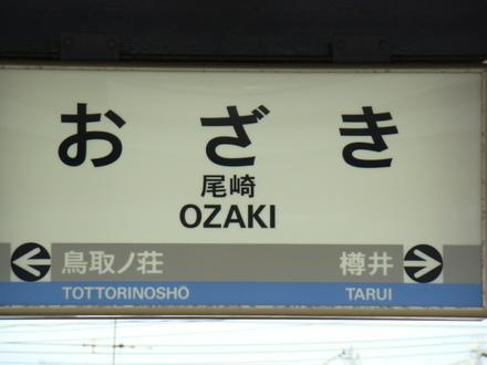 ozk067.JPG