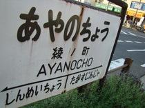 所在地は堺市堺区。近くには南海・七道駅があります。ちなみにこの看板の「たかすじんじゃ」の表記は誤りで、正しくは「たかすじんしゃ」です。