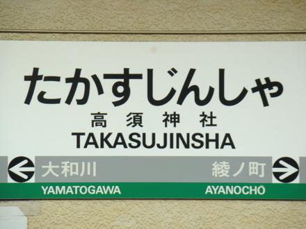 所在地は堺市堺区。その名の通り、駅のすぐ近くに高須神社があります。