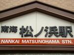 所在地は大阪府泉大津市。昨年、上り線のみ高架化されました。