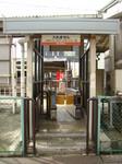 北助松駅・下りホームの降車専用改札口。