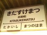 所在地は大阪府泉大津市。普通車と準急が停車します。