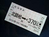 北助松駅で買った、新今宮駅までの切符。