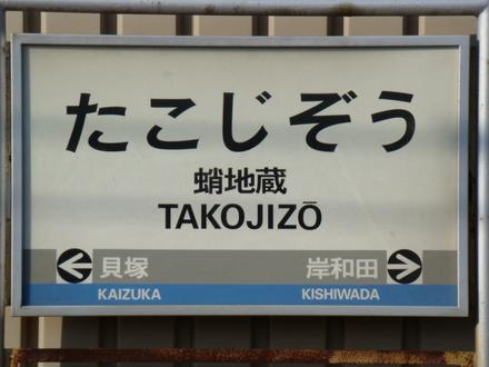 所在地は大阪府岸和田市。停車するのは普通と準急のみです。