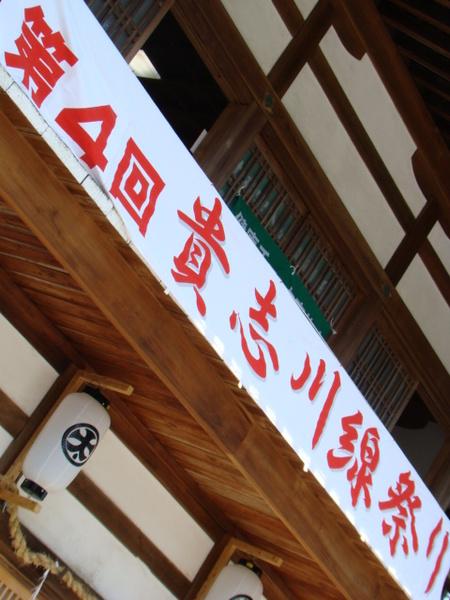 伊太祁曽神社にて。