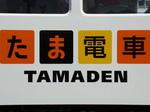 たま電車の車体中央のロゴ。