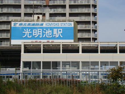 「せんぼくトレインフェスタ2009」の会場の光明池車庫の最寄り駅・泉北高速・光明池駅。