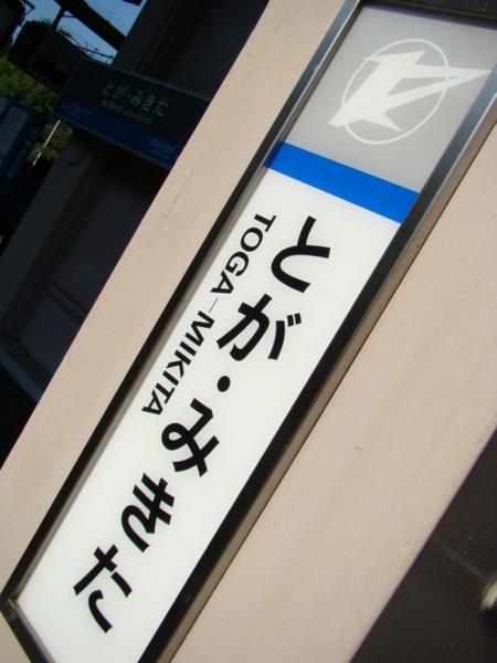 栂・美木多駅…駅周辺には泉北ニュータウンの団地が広がっており、駅両脇には、府道38号「泉北1号線」が通っています。