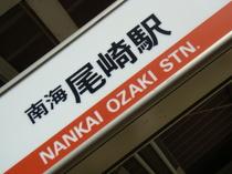 所在地は大阪府阪南市。近くには阪南市役所や漁港、紡績工場が並んでいます。