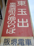 所在地は大阪市西成区。近くには南海岸里玉出駅があります。