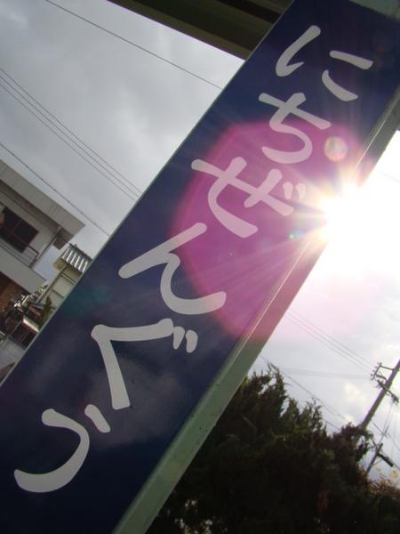 柱用の駅看板。大型の駅看板とは違い、デザインは和歌山電鐵オリジナルです。